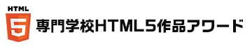 専門学校HTML5作品アワード